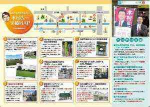 200709 木村広一ニュース第20号本町中面