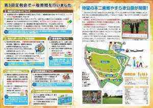 200709 木村広一ニュース第19号本町中面