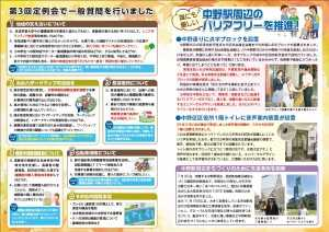 200709 木村広一ニュース第19号中野中面