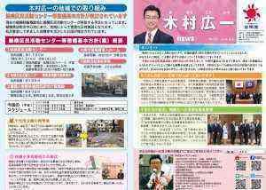 200709 木村広一ニュース第22号表面