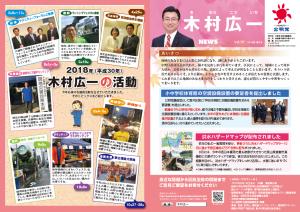 200709 木村広一ニュース第19号中野表面