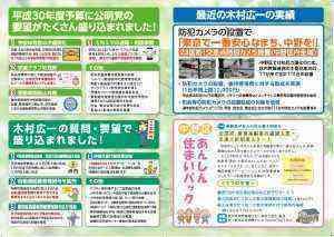 200709 木村広一ニュース第21号中面