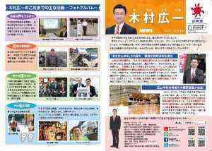 200709 木村広一ニュース第20号中野表面