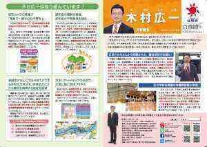 200709 木村広一ニュース第20号本町表面