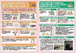 200709 木村広一ニュース第23号中面