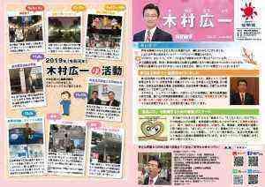 200709 木村広一ニュース第23号表面pdf