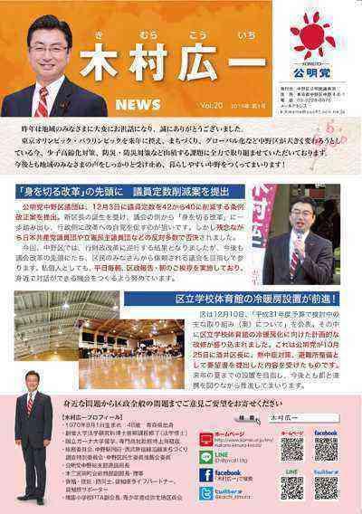 木村広一ニュース20号表面(プロフィール入り)