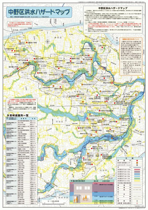 190212 中野区洪水ハザードマップ表面画像