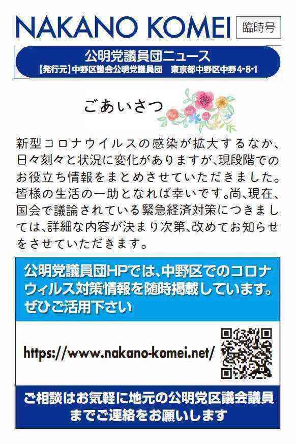 200412 議員団ニュース(あいさつ)