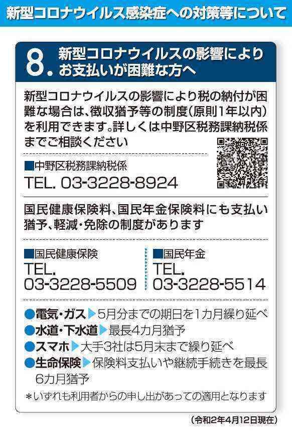200412 議員団ニュース(支払い猶予)