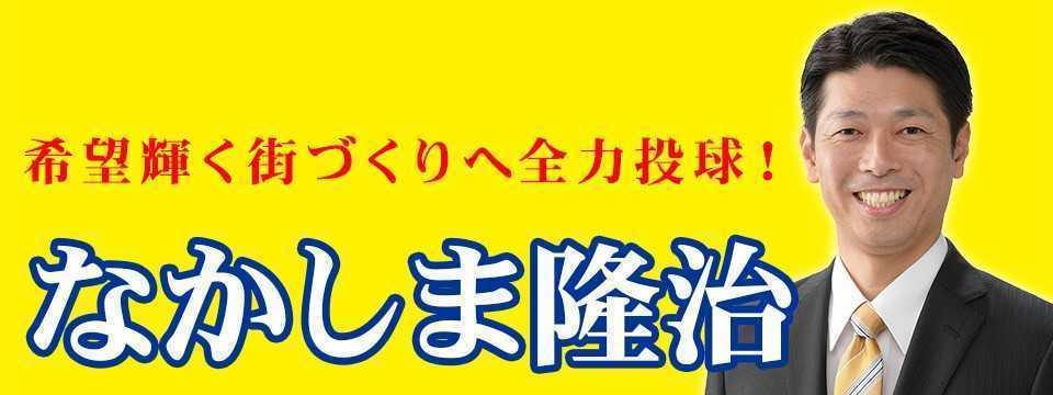 [福岡][北九州市]なかしま隆治