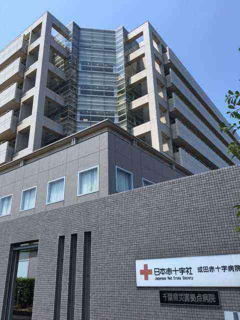 成田 日赤 病院