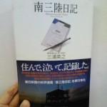 20120710南三陸日記