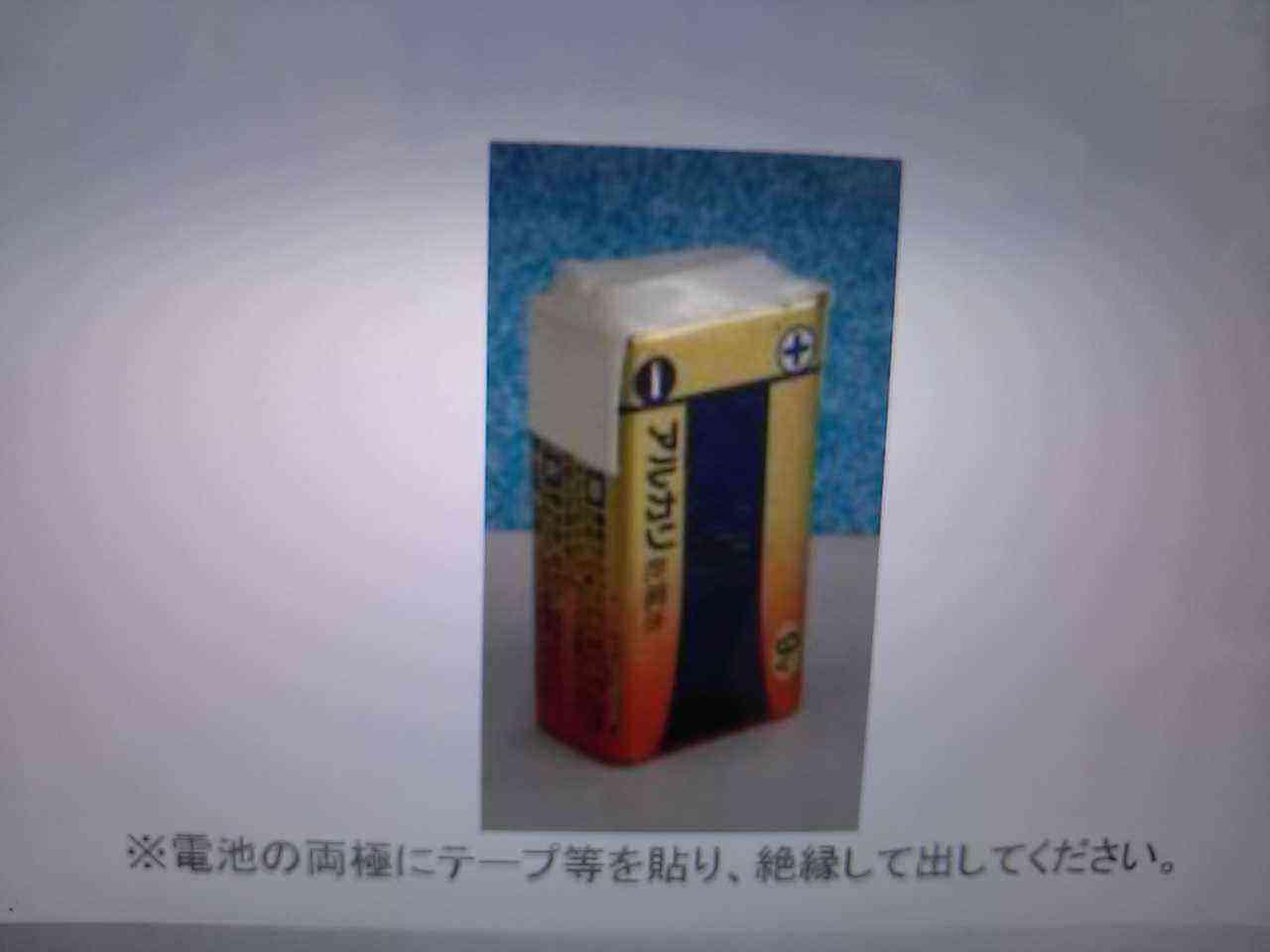 回収 リチウム 電池