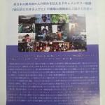 20150310映画波伝谷