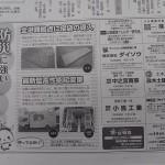 20150311公明新聞広告