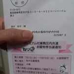 20150626ねり丸お買物券
