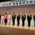 20190129公明党区議