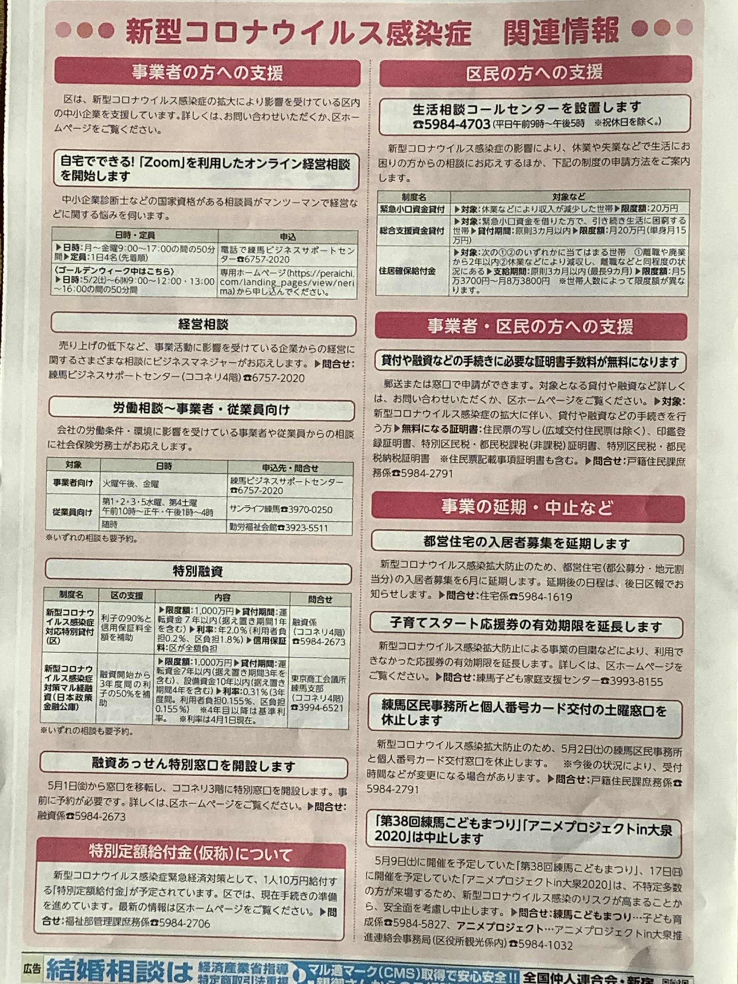 給付 円 練馬 区 10 万