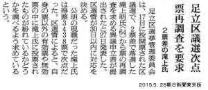 150528朝日新聞 足立異議申出