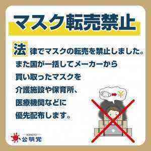 【カード】マスク転売禁止