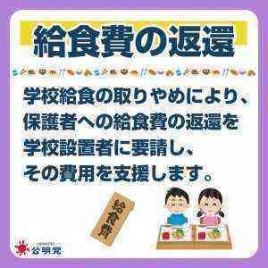 【カード】給食費の返還