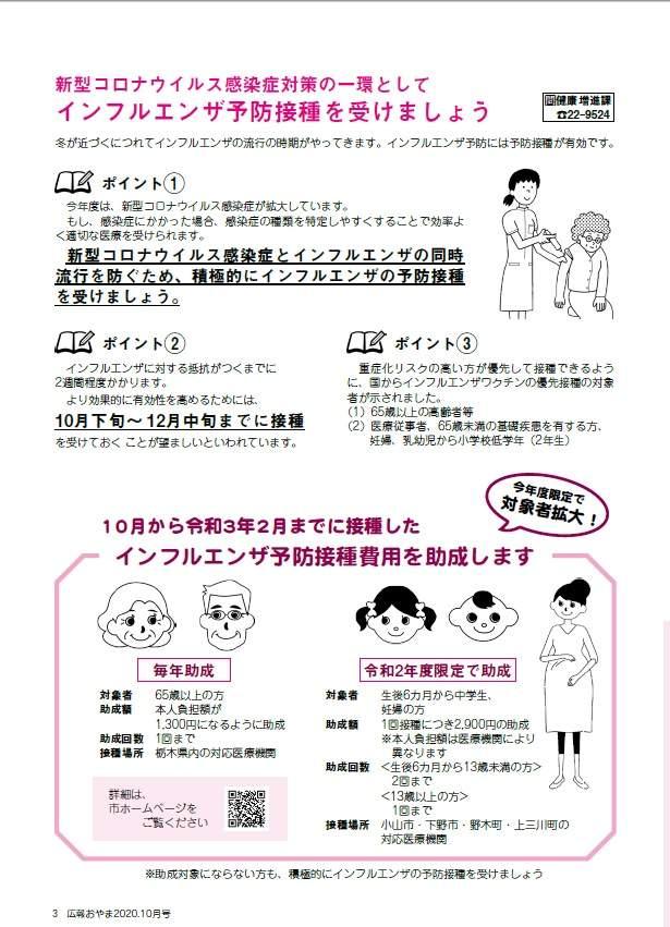 妊婦 コロナ 予防 接種