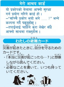my evacuation card_nepal