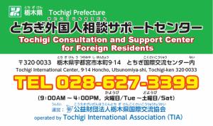 tochigi_consultation_and_support_center_1