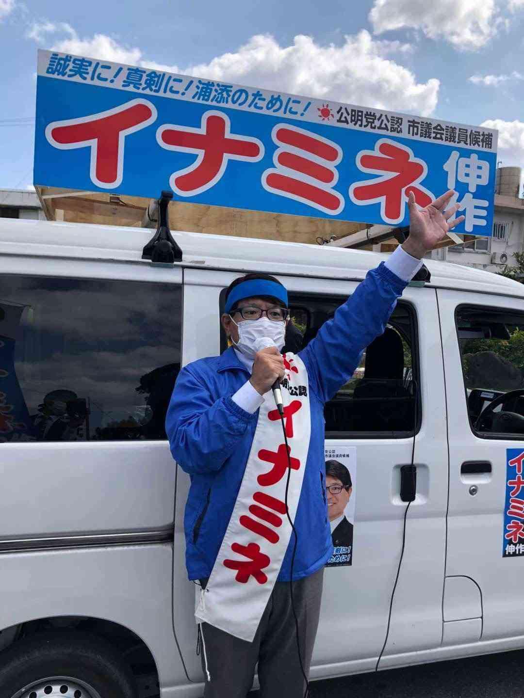 浦添 市議会 議員 選挙