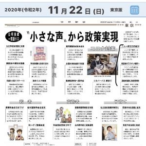 2020.11.22公明新聞