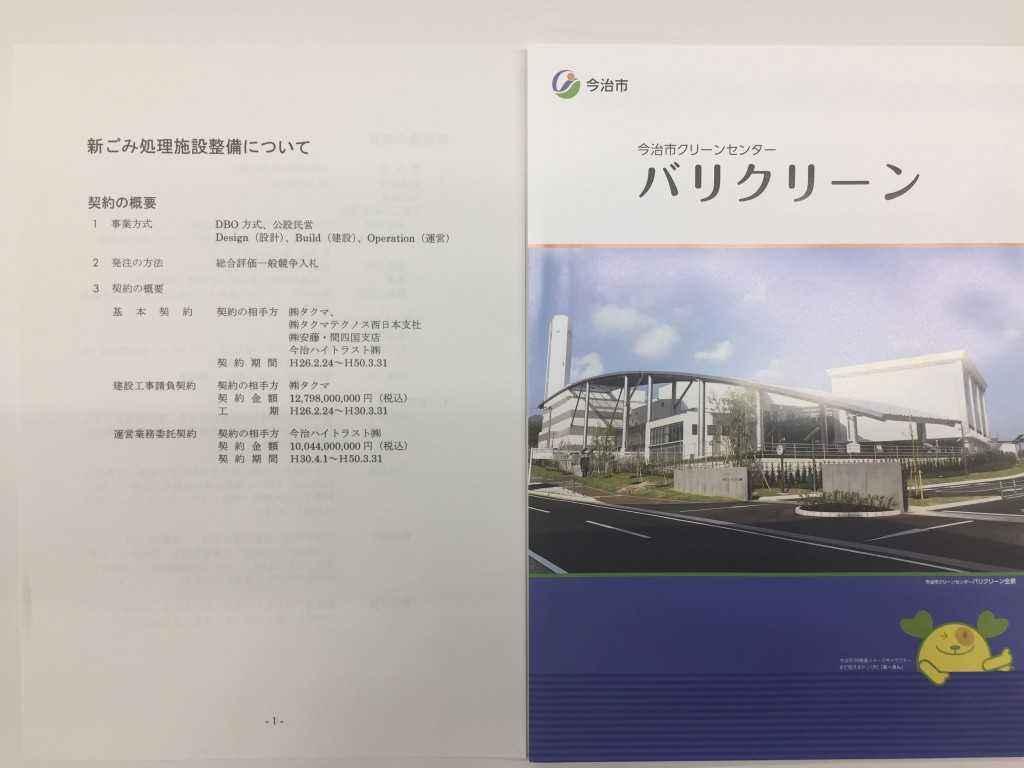 議員 今治 選挙 市議会 今治市議会議員 達川雄一郎のホームページ