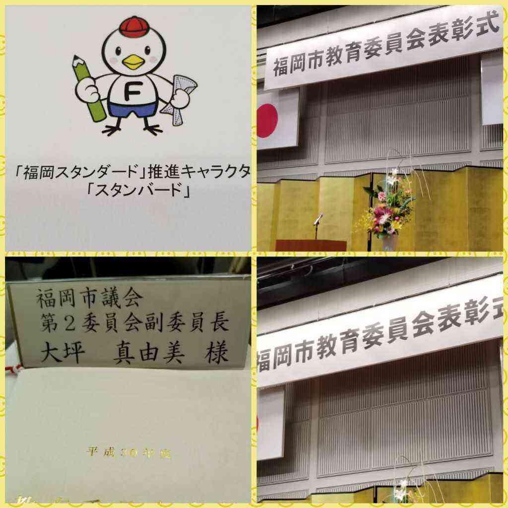 福岡 市 教育 委員 会