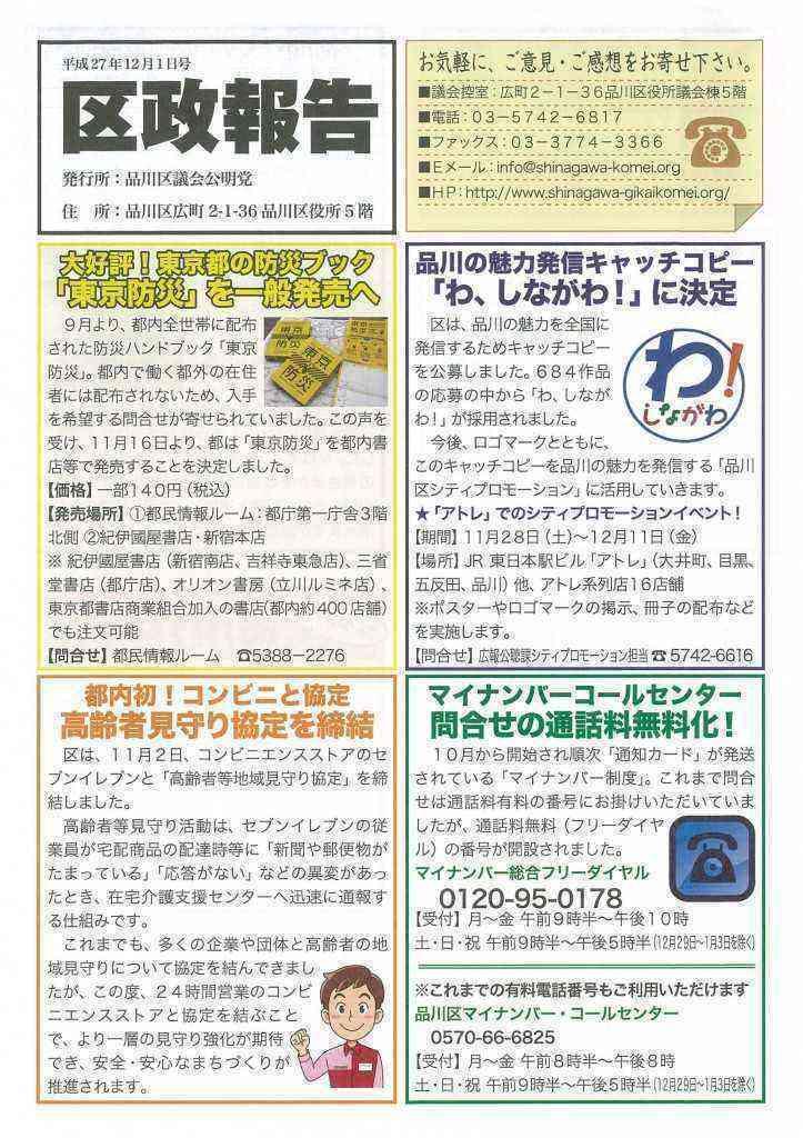 kusei20151201