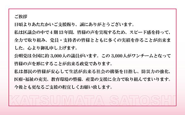 Katsu_hp_06