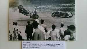 本田宗一郎の運転する独走中の浜松号の接触事故