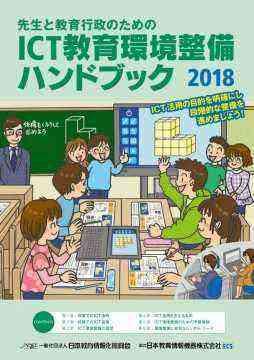 ICThandbook2018表紙