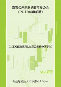reportm23t-211x300