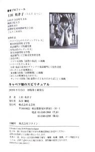 スキャン 2019-09-29 (2)