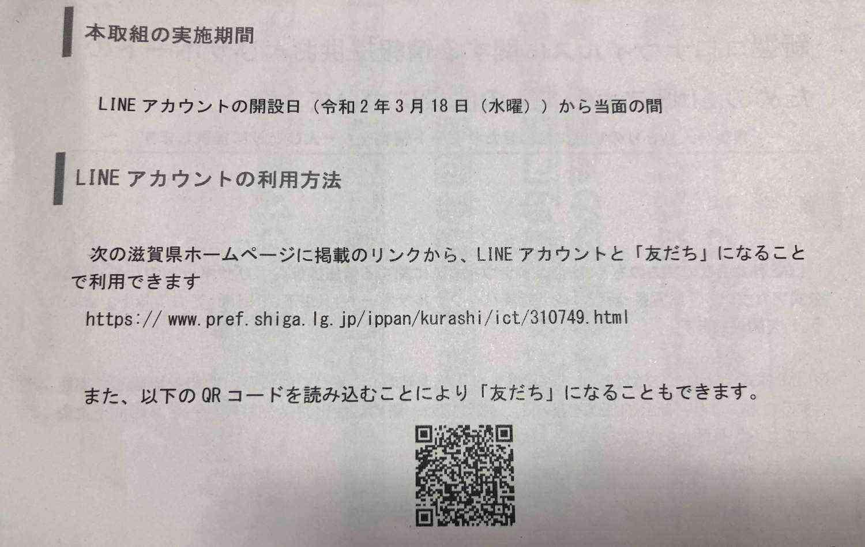 情報 最新 県 滋賀 コロナ