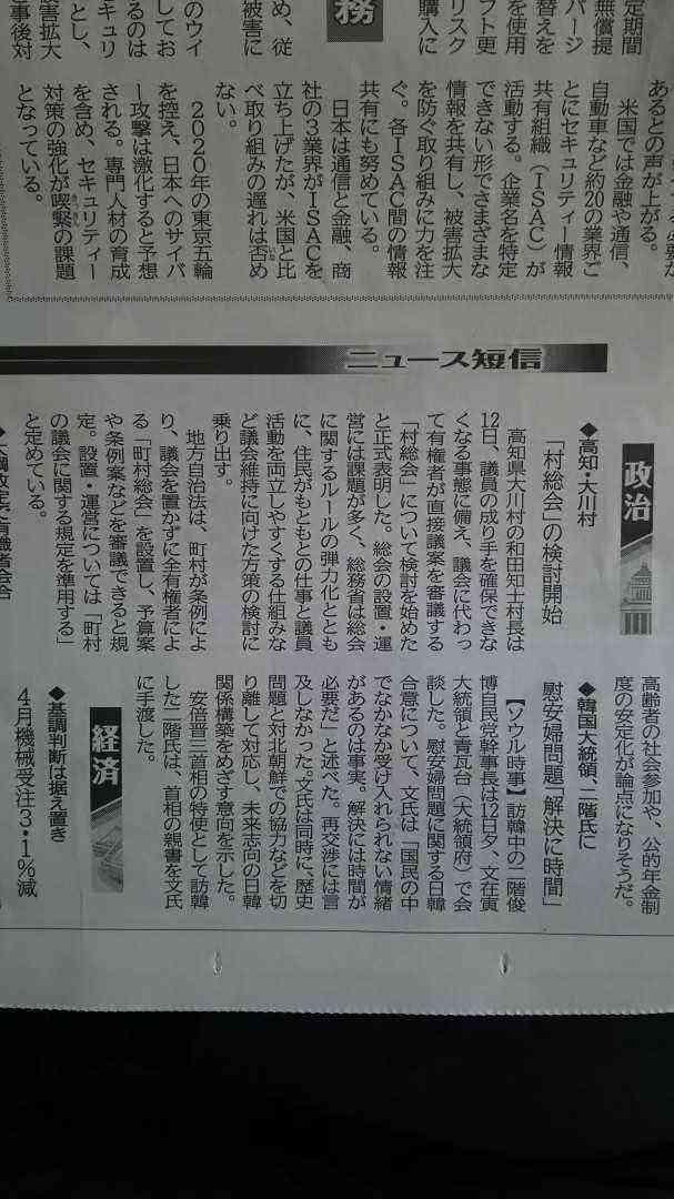 今日の公明新聞 - 川上 力(かわかみ・つとむ)松伏町議会議員