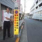 戸山3丁目駐車禁止看板