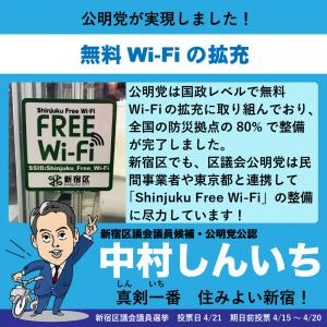無料Wi-Fiを拡充