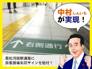 中村がやりました!若松河田駅矢印