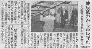 18.11.20 公明新聞 旭小前歩道橋-1