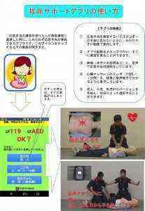 救急サポートアプリの使い方