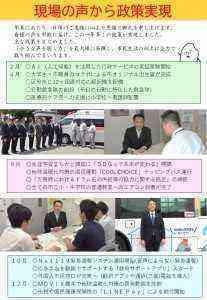 19.12.15 なんば通信 23号_2