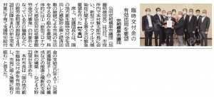 20.07.18 公明新聞