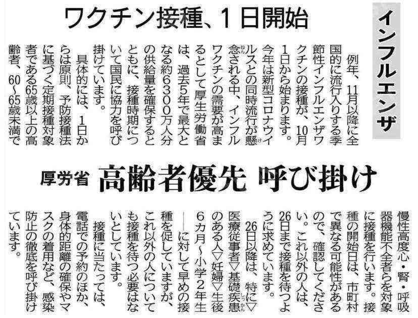 堺 市 インフルエンザ 予防 接種