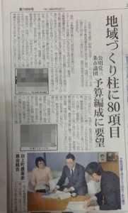 三条新聞12・26